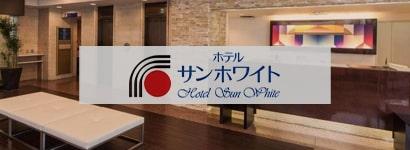ホテルサンホワイト
